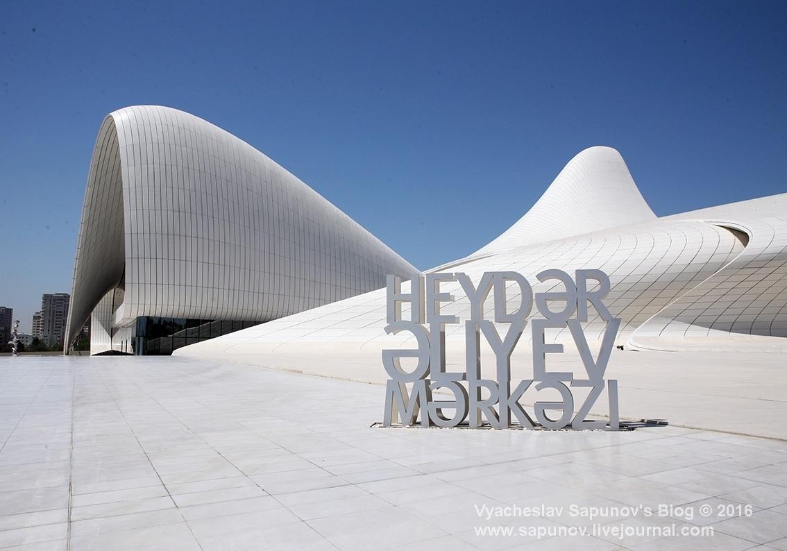 HeydarAliyevCenter