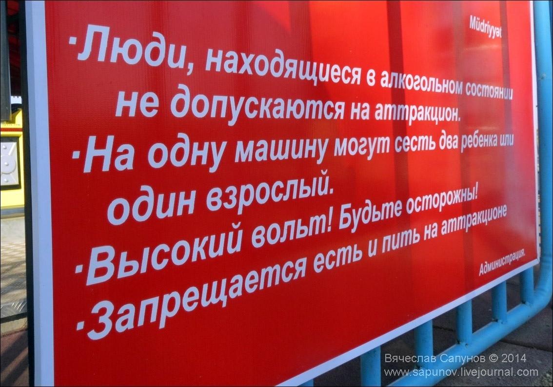 shamkir_park1