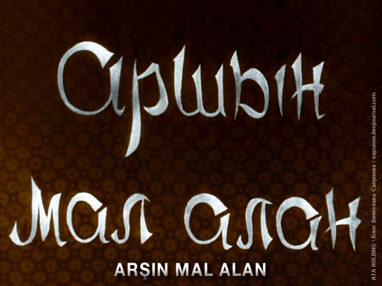 arshin01